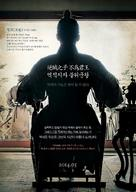 Yeok-rin - South Korean Movie Poster (xs thumbnail)