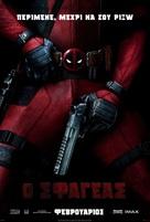 Deadpool - Greek Movie Poster (xs thumbnail)