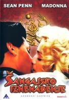 Shanghai Surprise - Croatian Movie Cover (xs thumbnail)