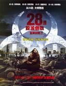 28 Weeks Later - Taiwanese Advance poster (xs thumbnail)