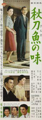 Sanma no aji - Japanese Movie Poster (xs thumbnail)