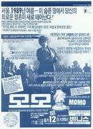 Momo - South Korean Movie Poster (xs thumbnail)