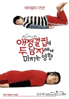 Aejeonggyeolpibi du namjaege michineun yeonghyang - South Korean poster (xs thumbnail)