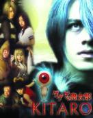 Gegege no Kitarô - Indonesian Movie Poster (xs thumbnail)
