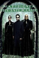 The Matrix Reloaded - Bulgarian DVD movie cover (xs thumbnail)