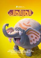 The Elephant King - Lebanese Movie Poster (xs thumbnail)