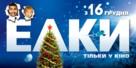 Yolki - Ukrainian Movie Poster (xs thumbnail)