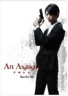 Asashin - Japanese Movie Poster (xs thumbnail)