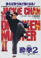 Drunken Master 2 - Japanese Movie Poster (xs thumbnail)