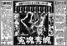 The Changeling - Chinese poster (xs thumbnail)