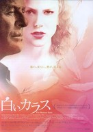 The Human Stain - Japanese Movie Poster (xs thumbnail)
