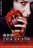 Teaching Mrs. Tingle - Japanese Movie Poster (xs thumbnail)