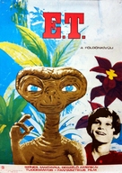 E.T.: The Extra-Terrestrial - Hungarian Movie Poster (xs thumbnail)