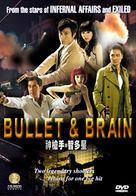 Shen qiang shou yu zhi duo xing - poster (xs thumbnail)