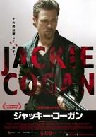 Killing Them Softly - Japanese Movie Poster (xs thumbnail)