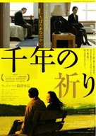 A Thousand Years of Good Prayers - Japanese Movie Poster (xs thumbnail)