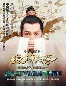 """""""Lang ya bang"""" - Japanese Video release movie poster (xs thumbnail)"""