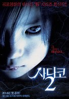 Sadako 3D: Dai-2-dan - South Korean Movie Poster (xs thumbnail)