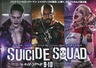 Suicide Squad - Japanese Movie Poster (xs thumbnail)