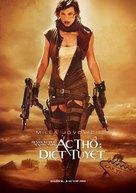 Resident Evil: Extinction - Vietnamese Movie Poster (xs thumbnail)