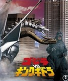 Gojira tai Kingu Gidorâ - Japanese Blu-Ray movie cover (xs thumbnail)