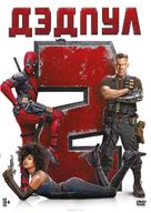 Deadpool 2 - Russian Movie Cover (xs thumbnail)