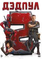 Deadpool 2 - Russian Movie Cover (xs thumbnail)