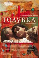 Golubka - Russian Movie Poster (xs thumbnail)