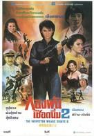 Shen yong fei hu ba wang hua - Thai Movie Poster (xs thumbnail)