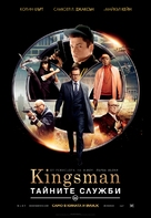 Kingsman: The Secret Service - Bulgarian Movie Poster (xs thumbnail)