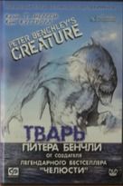 Creature - Russian DVD cover (xs thumbnail)