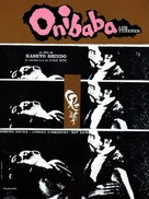 Onibaba - French Movie Poster (xs thumbnail)