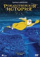Christmas Carol - Russian Movie Cover (xs thumbnail)
