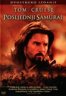 The Last Samurai - Croatian DVD movie cover (xs thumbnail)