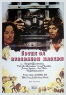 The Man in the Iron Mask - Yugoslav Movie Poster (xs thumbnail)