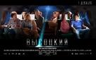 Vysotskiy. Spasibo, chto zhivoy - Russian Movie Poster (xs thumbnail)