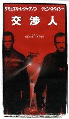 The Negotiator - Japanese VHS movie cover (xs thumbnail)