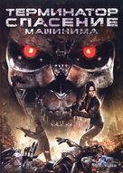 """Terminator Salvation: The Machinima Series"" - Bulgarian Movie Cover (xs thumbnail)"