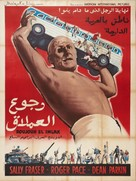 War of the Colossal Beast - Algerian Movie Poster (xs thumbnail)
