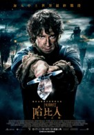 The Hobbit: The Battle of the Five Armies - Taiwanese Movie Poster (xs thumbnail)