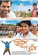 Jhing Chik Jhing - Indian Movie Poster (xs thumbnail)