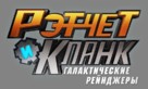 Ratchet and Clank - Russian Logo (xs thumbnail)