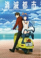 """Shoumetsu Toshi"" - Japanese Video on demand cover (xs thumbnail)"