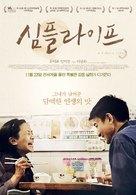 Tao jie - South Korean Movie Poster (xs thumbnail)