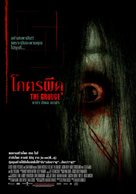 The Grudge - Thai Movie Poster (xs thumbnail)