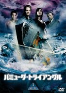"""""""The Triangle"""" - Japanese DVD movie cover (xs thumbnail)"""
