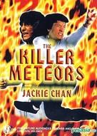 The Killer Meteors - Australian Movie Cover (xs thumbnail)