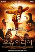 Wushu Warrior - South Korean Movie Poster (xs thumbnail)