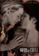 The Burning Plain - South Korean Movie Poster (xs thumbnail)