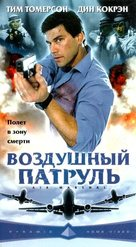 Air Marshal - Russian VHS movie cover (xs thumbnail)
